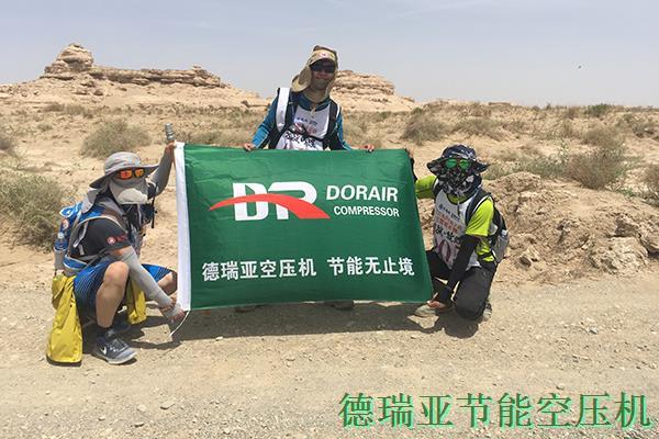 德瑞亚敦煌沙漠100公里挑战赛