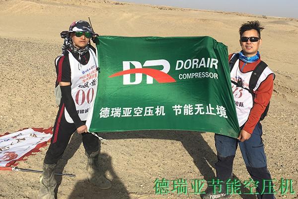 德瑞亚工厂研发团队敦煌沙漠拓展