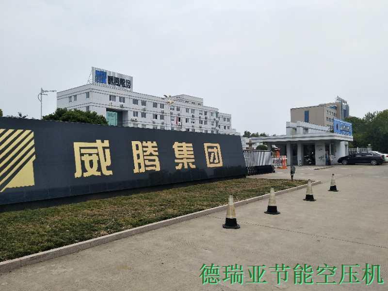 德瑞亚节能空压机在江苏威腾集团应用