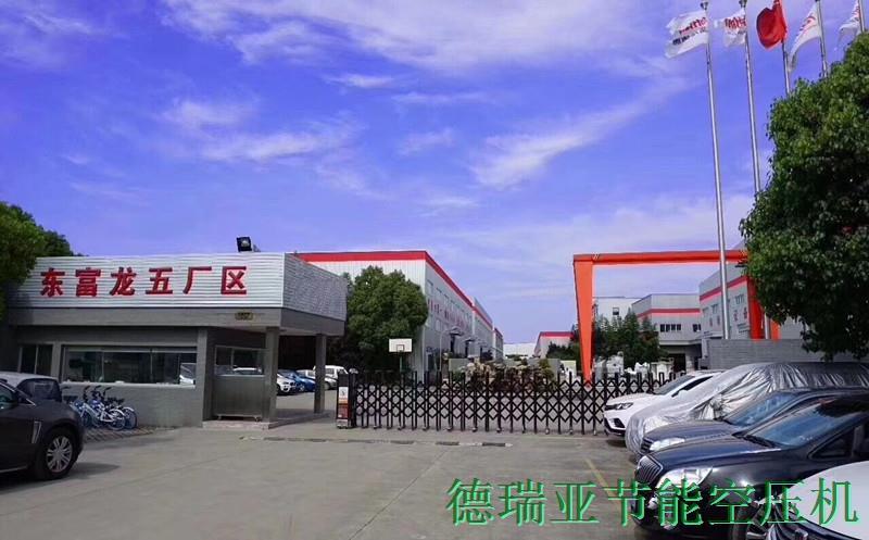 德瑞亚空压机应用于中国东富龙集团