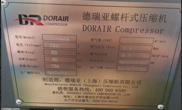 德瑞亚空压机铭牌上面都有什么参数?